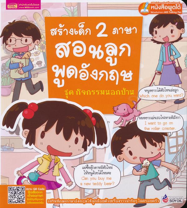 สร้างเด็ก 2 ภาษา สอนลูกพูดอังกฤษ ชุด กิจกรรมนอกบ้าน