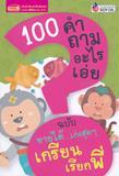 100 คำถามอะไรเอ่ย ฉบับ ทายได้...เก่งสุดสุด เกรียนเรียกพี่