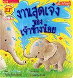 งานสุดเจ๋งของเจ้าช้างน้อย : The Perfect Job for an Elephant