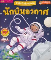 อาชีพในฝันของหนู นักบินอวกาศ : Busy People Astronaut