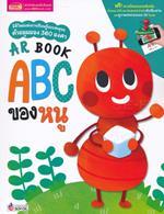 AR Book ABC ของหนู 2021