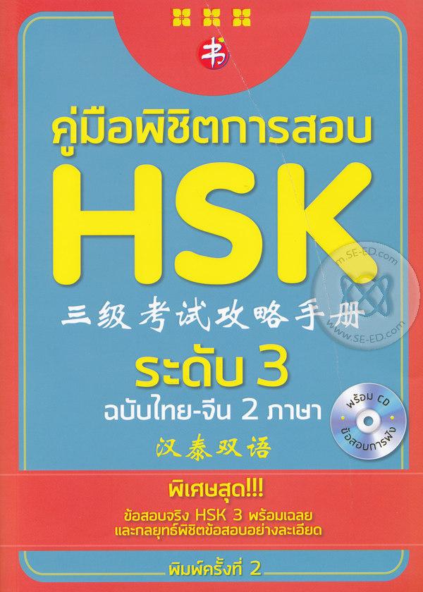 คู่มือเตรียมสอบ HSK ระดับ 3 +CD