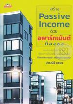 สร้าง Passive Income ด้วยอพาร์ทเม้นต์มือสอง