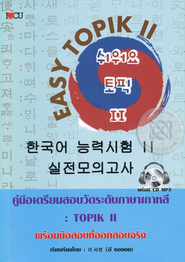 Image result for หนังสือtopik1