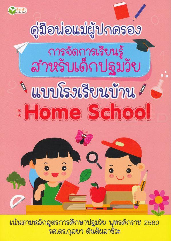 คู่มือพ่อแม่ผู้ปกครอง การจัดการเรียนรู้สำหรับเด็กปฐมวัยแบบโรงเรียนบ้าน : Home School