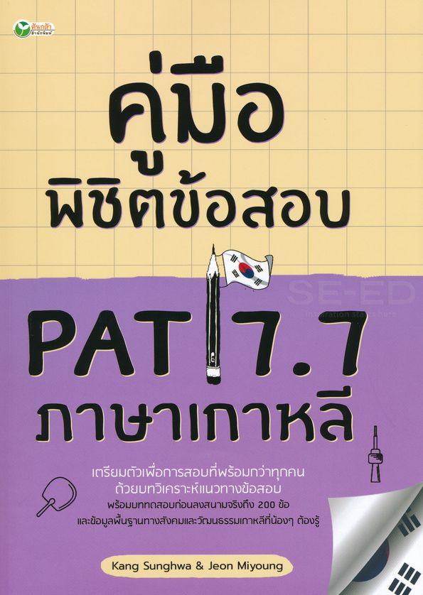 Image result for คู่มือพิชิตข้อสอบ pat7.7 ภาษาเกาหลี