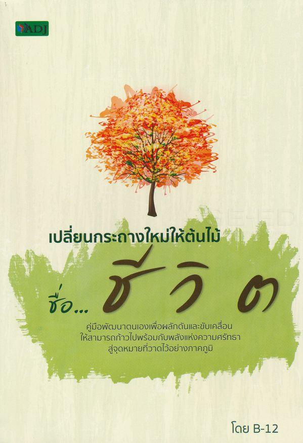 เปลี่ยนกระถางใหม่ให้ต้นไม้ชื่อชีวิต