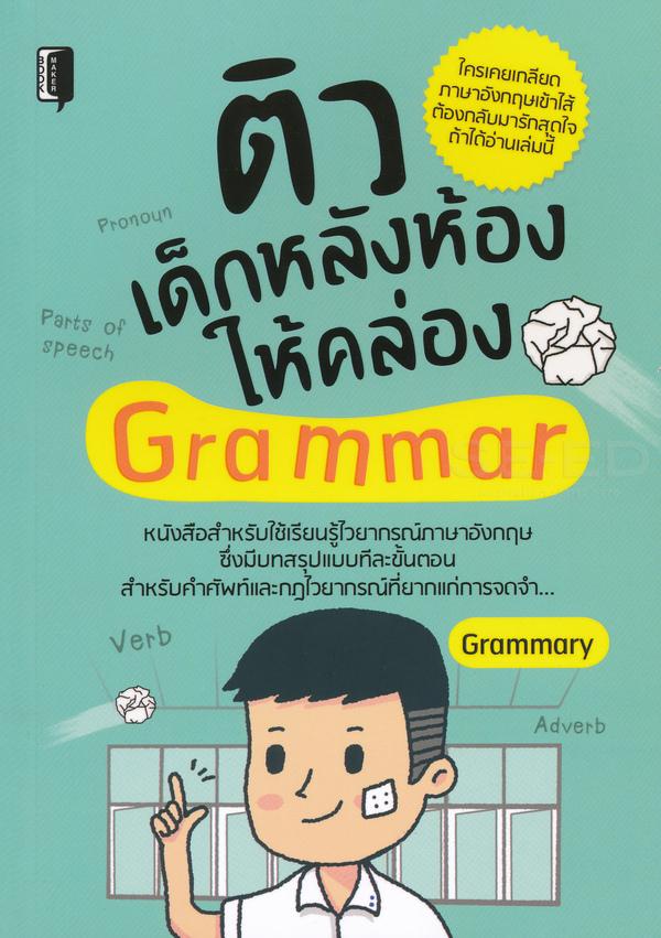 ติวเด็กหลังห้องให้คล่อง Grammar