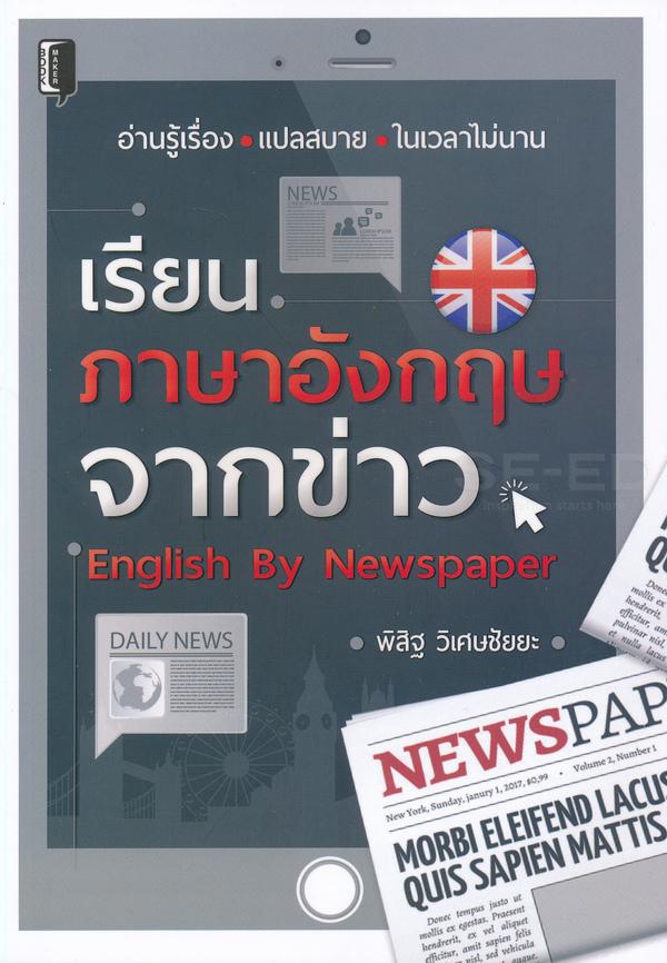 เรียนภาษาอังกฤษจากข่าว English By Newspaper