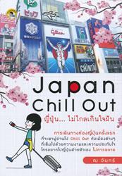 Japan Chill Out ญี่ปุ่น...ไม่ไกลเกินใจฝัน