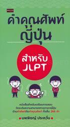 คำคุณศัพท์ญี่ปุ่น สำหรับ JLPT