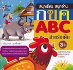 สนุกเรียน สนุกอ่าน กขค ABC สำหรับเด็ก