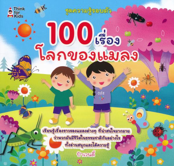 100 เรื่องโลกของแมลง