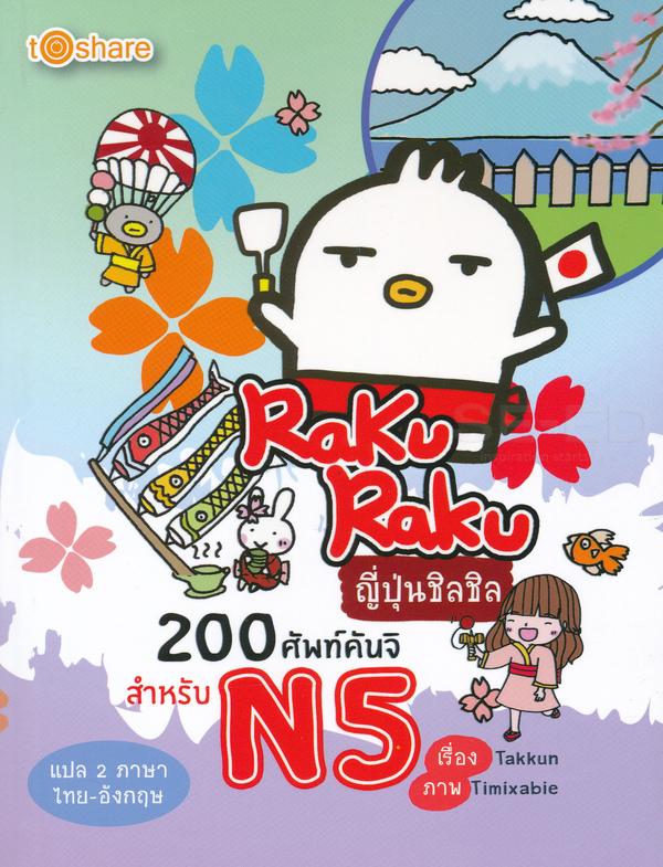 Raku Raku ญี่ปุ่นชิลชิล 200 ศัพท์คันจิสำหรับ N5