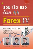 รวย เร็ว แรง ด้วย Forex 4
