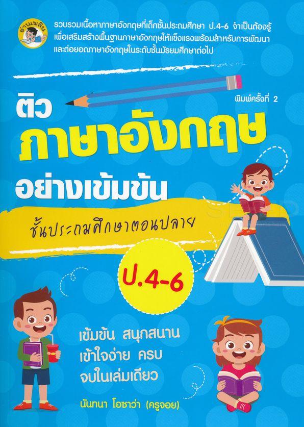 ติวภาษาอังกฤษอย่างเข้มข้น ชั้นประถมศึกษาตอนปลาย ป.4-6