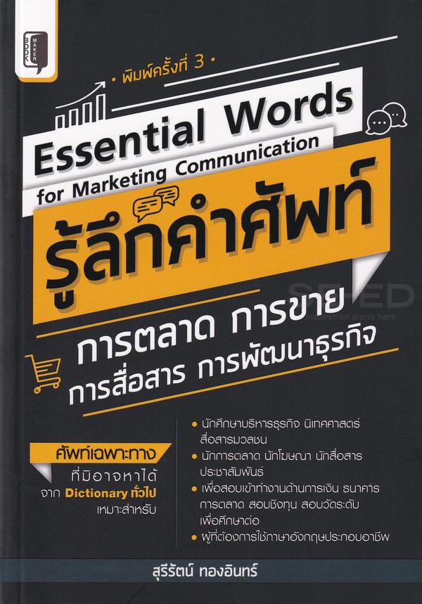 Essential Words for Marketing Communication รู้ลึกคำศัพท์การตลาด การขาย การสื่อสาร การพัฒนาธุรกิจ