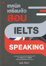 เทคนิคเตรียมตัวสอบ IELTS Speaking