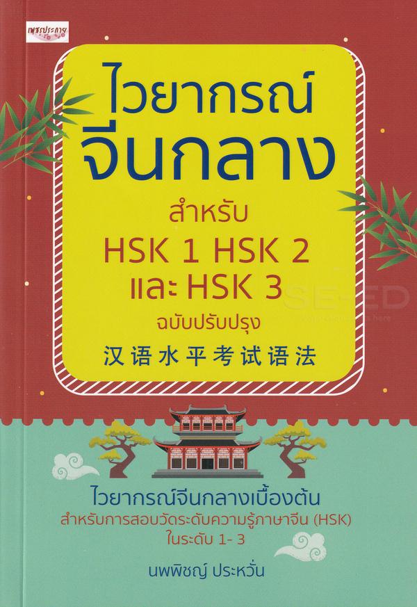 ไวยากรณ์จีนกลาง สำหรับ HSK 1 HSK 2 และ HSK 3 ฉบับปรับปรุง