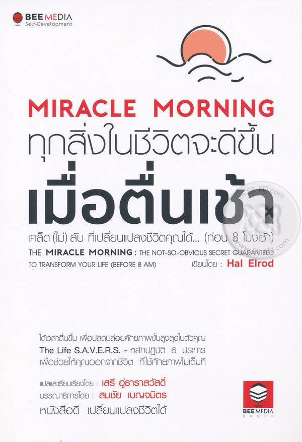Miracle Morning ทุกสิ่งในชีวิตจะดีขึ้น เมื่อตื่นเช้า