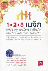 1-2-3 เมจิก วิธีเลี้ยงดู และฝึกวินัยเด็กเล็ก ปรับพฤติกรรมเด็กดื้อ เอาแต่ใจ ให้เชื่อฟังและมีวินัย