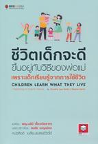 ชีวิตเด็กจะดี ขึ้นอยู่กับวิธีของพ่อแม่ เพราะเด็กเรียบรู้จาการใช้ชีวิต