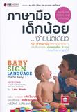 ภาษามือเด็กน้อย...ง่ายนิดเดียว 101 ท่าภาษามือและคำศัพท์ง่าย ๆ เพื่อสื่อสารกับเด็กแรกเกิด - 3 ขวบ ก่อนที่เขาจะพูดได้