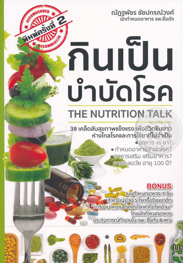กินเป็น บำบัดโรค The Nutrition Talk