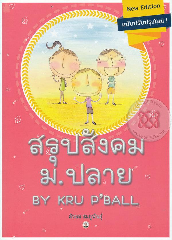 Image result for สังคม พี่บอล