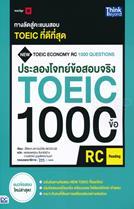ประลองโจทย์ข้อสอบจริง TOEIC 1000 ข้อ RC : (Reading) New TOEIC Economy RC 1000 Questions