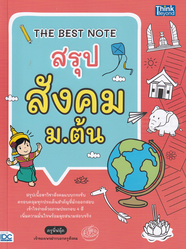 The Best Note สรุป สังคม ม.ต้น