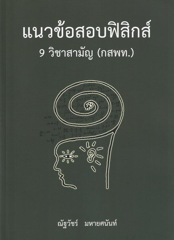 แนวข้อสอบฟิสิกส์ 9 วิชาสามัญ (กสพท.)