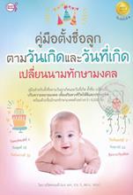 คู่มือตั้งชื่อลูกตามวันเกิดและวันที่เกิด เปลี่ยนนามทักษามงคล