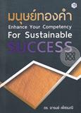มนุษย์ทองคำ Enhance Your Competency for Sustainable Success