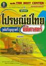 คู่มือสอบไปรษณีย์ไทย นิติศาสตร์ สังกัดฝ่ายทรัพยากรบุคคลและวินัย