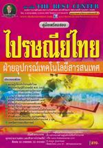 คู่มือสอบไปรษณีย์ไทย ฝ่ายอุปกรณ์เทคโนโลยีสารสนเทศ
