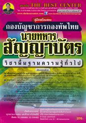 คู่มือสอบนายทหารสัญญาบัตร (วิชาพื้นฐานความรู้ทั่วไป) กองบัญชาการกองทัพไทย