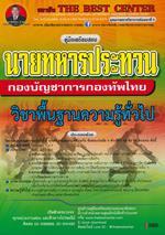 คู่มือสอบนายทหารประทวน (วิชาพื้นฐานความรู้ทั่วไป) กองบัญชาการกองทัพไทย