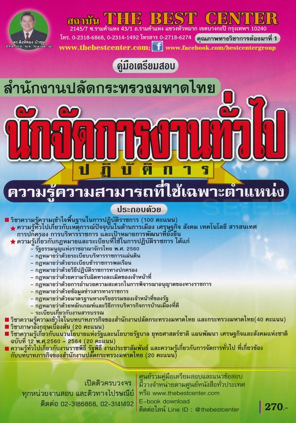 คู่มือสอบนักจัดการงานทั่วไปปฏิบัติการ สำนักงานปลัดกระทรวงมหาดไทย