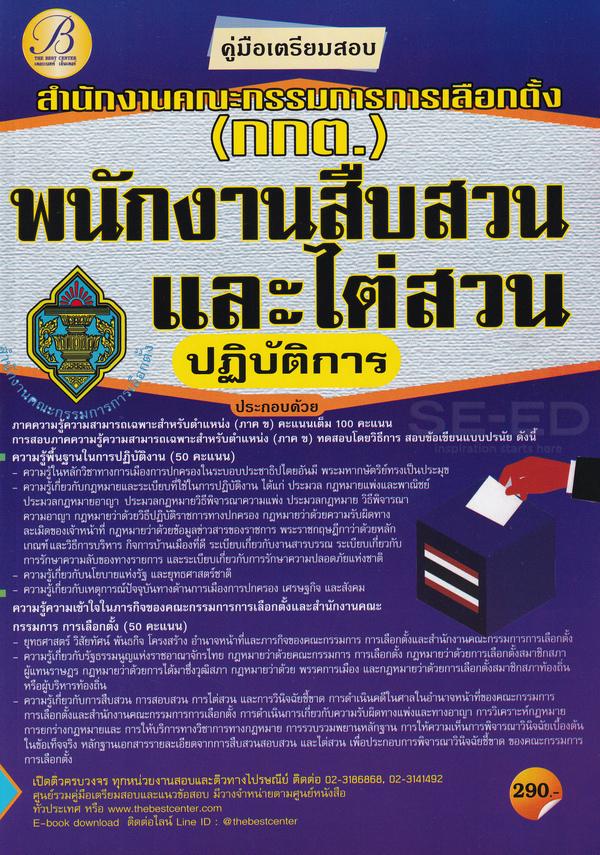 คู่มือสอบพนักงานสอบสวนและไต่สวนปฏิบัติการ สำนักงานคณะกรรมการการเลือกตั้ง