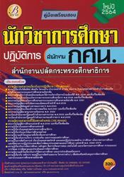 คู่มือเตรียมสอบนักวิชาการศึกษาปฏิบัติการ สำนักงานปลัดกระทรวงศึกษาธิการ