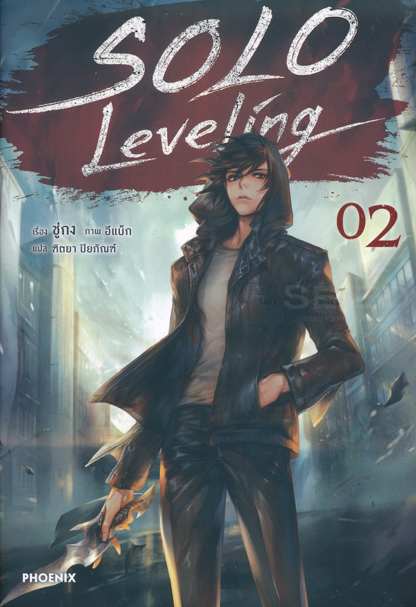 Solo Leveling 2