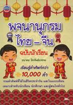 พจนานุกรมไทย-จีน ฉบับนักเรียน