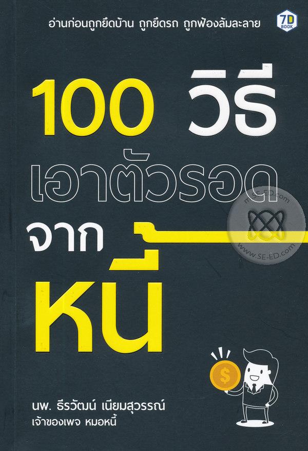 100 วิธีเอาตัวรอดจากหนี้