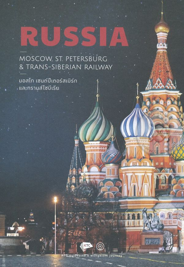 Russia : Moscow, St.Petersburg & Trans-Siberian Railway (ปกแข็ง)