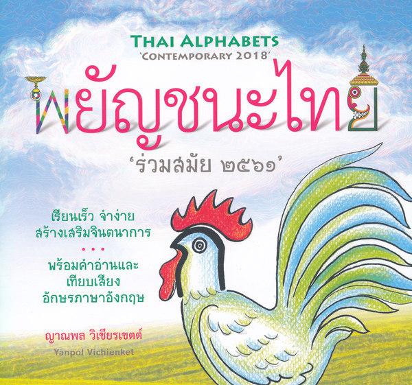 พยัญชนะไทย ร่วมสมัย 2561 : Thai Alphabets Contemporary 2018