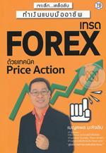 เจาะลึก...เคล็ดลับทำเงินแบบมืออาชีพ เทรด Forex ด้วย Price Action