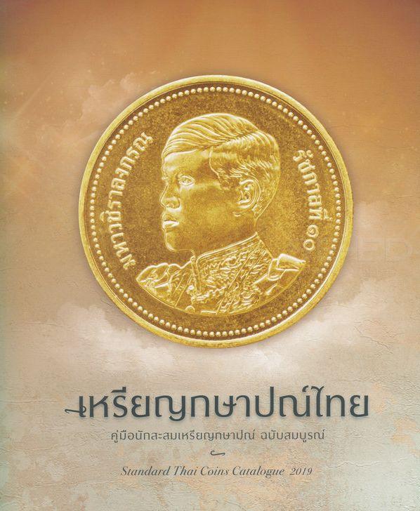 เหรียญกษาปณ์ไทย คู่มือนักสะสมเหรียญกษาปณ์ ฉบับสมบูรณ์ : Standard Thai Coins Catalogue 2019