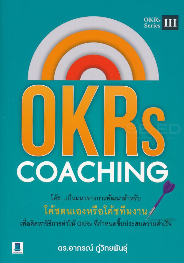 OKRs Coaching แนวทางการโค้ชเพื่อสร้างสรรค์ผลงานอย่างต่อเนื่อง