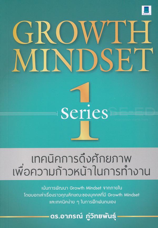 Growth Mindset เทคนิคการดึงศักยภาพเพื่อความก้าวหน้าในการทำงาน Series 1